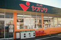 ヤオマサ(株) 渋沢店