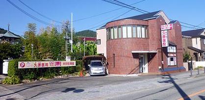 久原医院の画像1