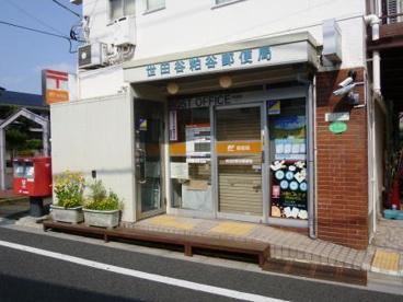 世田谷粕谷郵便局の画像1