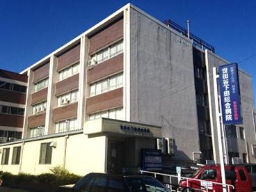 世田谷下田総合病院の画像1