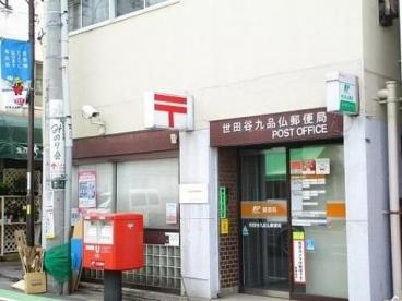 世田谷九品仏郵便局の画像1