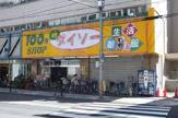 ザ・ダイソー 箕面駅前店