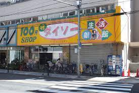ザ・ダイソー 箕面駅前店の画像1