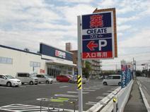 クリエイトS・D平塚東八幡店