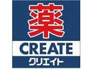 クリエイトS・D平塚真土店
