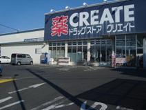クリエイトS・D平塚旭店