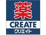クリエイトS・D 茅ヶ崎萩園店