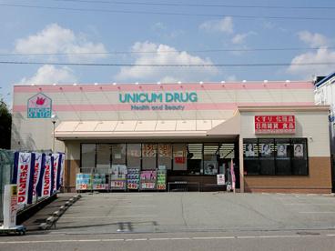 ユニカムドラッグ桜ヶ丘店の画像1