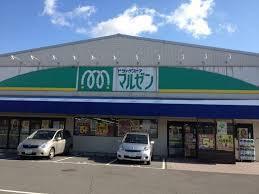 マルゼン箕面東店の画像1