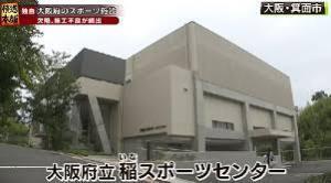 大阪府立稲スポーツセンターの画像1