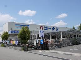 ホームセンターコーナン箕面萱野店の画像1
