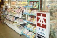 木下ブックセンター サンクスみのお店の画像1