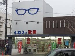 メガネの愛眼箕面牧落店の画像1