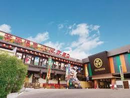 大江戸温泉物語 箕面観光ホテル 箕面温泉スパーガーデンの画像1