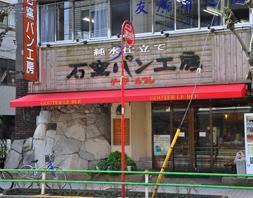 グーテ・ルブレ入谷店の画像1
