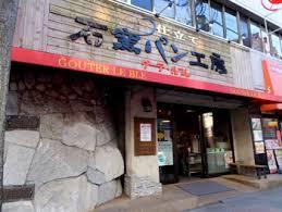 グーテ・ルブレ入谷店の画像2