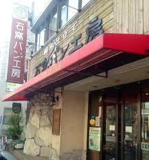 グーテ・ルブレ入谷店の画像3