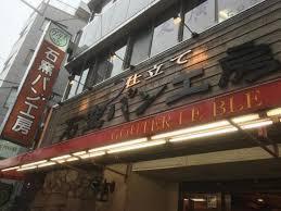 グーテ・ルブレ入谷店の画像4