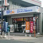 エディオン箕面駅前店の画像1