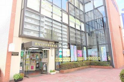 青梅信用金庫 昭島支店の画像1