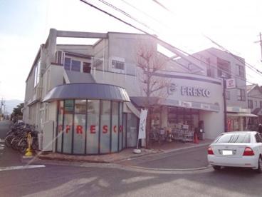 フレスコ桃山南口店の画像1
