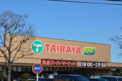 たいらや 拝島店の画像1