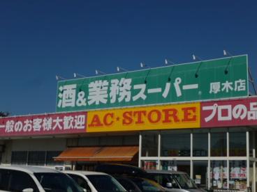 業務スーパー厚木店の画像1