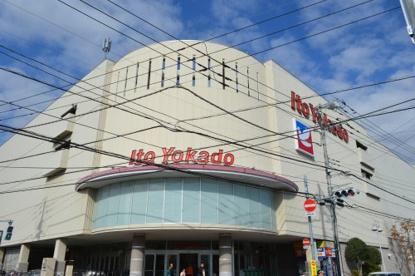 イトーヨーカドー 拝島店の画像1