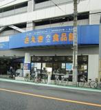 (株)さえき 西立食品館