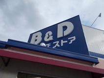 B&Dドラッグストア志賀公園店