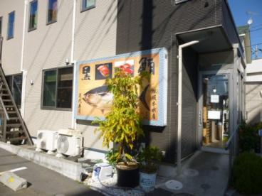 美代寿司長谷店の画像1