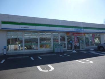 ファミリーマート サンズ厚木温水店の画像1