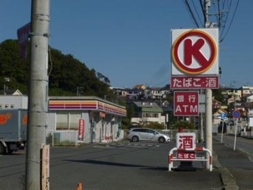 サークルK 厚木温水店の画像1
