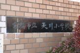 前橋市立天川小学校