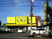 100円ショップレモン