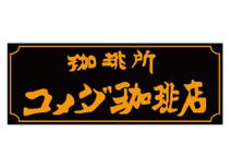 コメダ珈琲店 平塚田村店