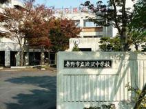 秦野市立渋沢中学校