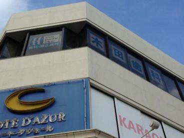 木田歯科医院の画像1