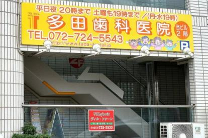 多田歯科医院の画像1