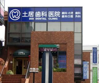 土居歯科医院の画像1