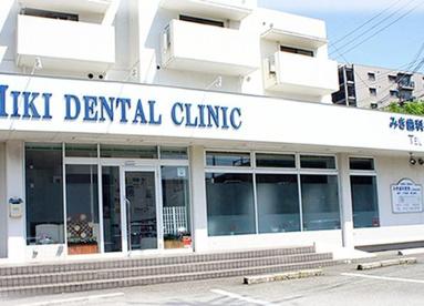 みき歯科医院小野原東診療所の画像1