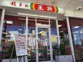 餃子の王将 箕面半町店