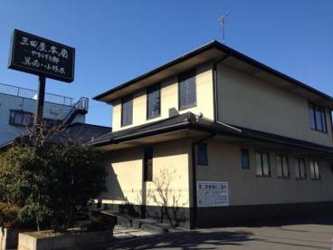 三田屋本店 箕面小野原店の画像1