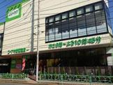 コープ中野鷺宮店