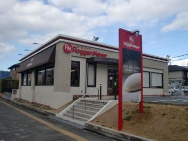 ローゲンマイヤー 箕面店の画像1
