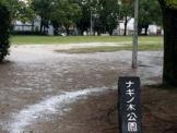 ナギノ木公園