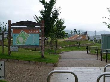 松出公園の画像1