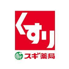 スギドラッグ 茅ヶ崎香川店の画像1