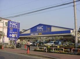 ハックドラッグ辻堂店の画像1