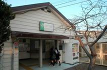 北茅ケ崎駅
